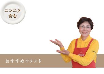 冷麺のおすすめコメント