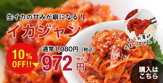 イカジャン10%OFF 972円