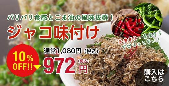 ジャコ味付け10%OFF 972円