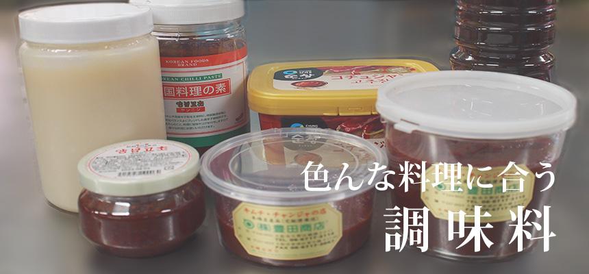 オススメ韓国調味料