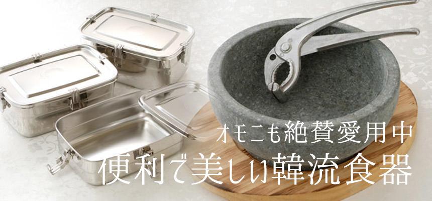 オモニも絶賛愛用中便利で美しい韓流食器