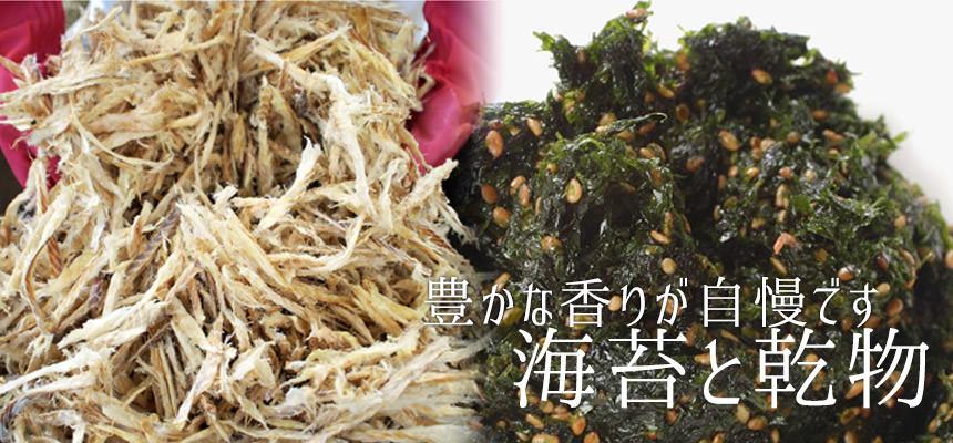 豊かな香りが自慢です海苔と乾物