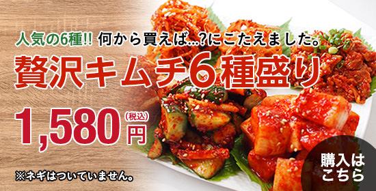 贅沢キムチ6種盛り1,580円