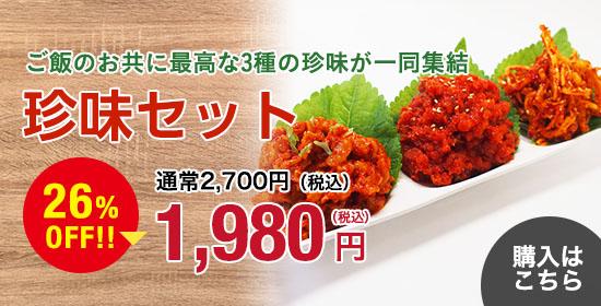 珍味3種盛り26%OFF 1,980円