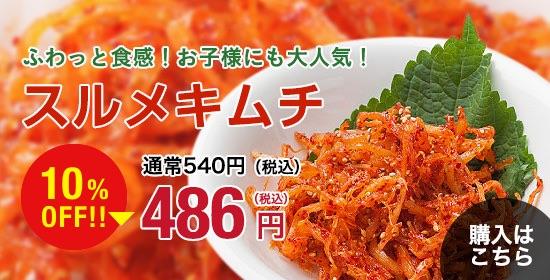 スルメキムチ10%OFF 486円