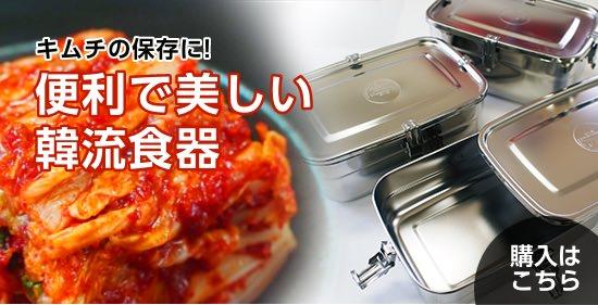 キムチの保存に!便利で美しい韓流食器