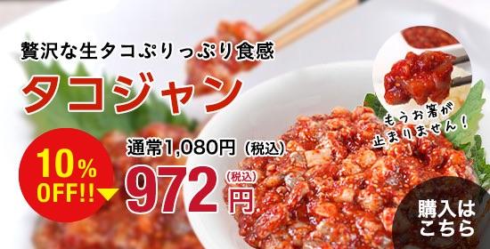 タコジャン10%OFF 972円