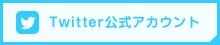 Twitter公式アカウント
