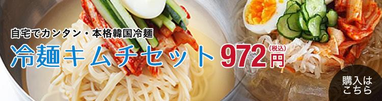 冷麺キムチセット