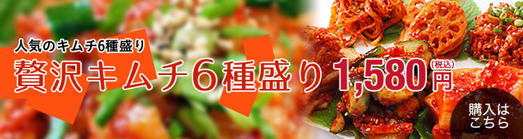贅沢キムチ6種盛り